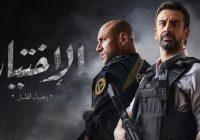 مسلسل الاختيار 2 الحلقة الخامسة خنجر فى قلب جماعة الاخوان الارهابية